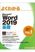 よくわかるMicrosoft Word2019基礎の本