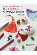 暮らしを楽しむタッセルLessonの本