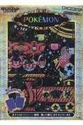 スクラッチアートセレクションPOKEMONの本