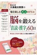 脳を鍛える「音読・漢字」60日の本