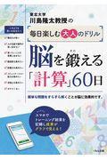 脳を鍛える「計算」60日の本