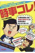 公務員試験時事コレ1冊! 2020年度採用版の本