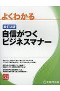 改訂3版 よくわかる自信がつくビジネスマナーの本