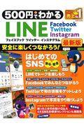 500円でわかるLINEフェイスブックツイッターインスタグラム最新版の本