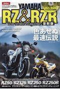ヤマハRZ&RZR復刻版の本