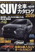 SUV全車カタログ 2019の本