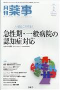月刊 薬事 2019年 02月号の本