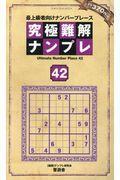 究極難解ナンプレ 42の本