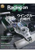 Racing on 499の本