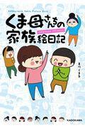 くま母さんちの家族絵日記の本