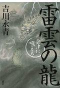 雷雲の龍の本