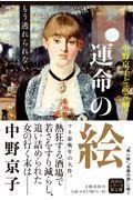 中野京子と読み解く運命の絵の本
