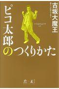 ピコ太郎のつくりかたの本