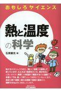 熱と温度の科学の本