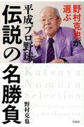 野村克也が選ぶ平成プロ野球 伝説の名勝負の本