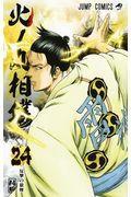 火ノ丸相撲 24の本