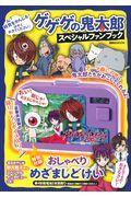 ゲゲゲの鬼太郎スペシャルファンブックの本