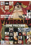 VIVRE CARD~ONE PIECE図鑑~BOOSTER PACK 秘境・空島の住人達!!の本