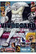VIVRE CARD~ONE PIECE図鑑~BOOSTER PACK 暴走!新魚人海賊団!!の本