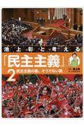 池上彰と考える「民主主義」 2の本