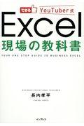 Excel現場の教科書の本
