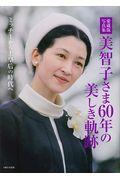 美智子さま60年の美しき軌跡の本