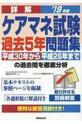 詳解ケアマネ試験過去5年問題集 '19年版の本
