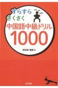 すらすらさくさく中国語中級ドリル1000の本