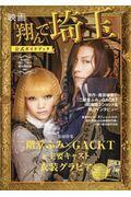 映画『翔んで埼玉』公式ガイドブックの本