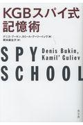 KGBスパイ式記憶術の本