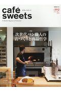cafe´ sweets vol.192の本