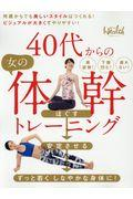 40代からの女の体幹トレーニングの本