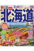 まっぷる北海道 '20の本