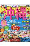 まっぷる沖縄 慶良間諸島 '20の本