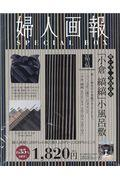 婦人画報2019年3月号×「小倉 縞縞」小倉織小風呂敷特別セットの本