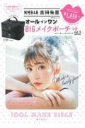 NMB48吉田朱里プロデュースオールインワンBIGメイクポーチつきIDOL MAKE BIBLE@アの本