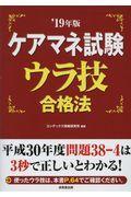 ケアマネ試験ウラ技合格法 '19年版の本