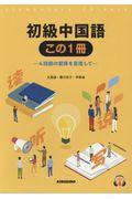 初級中国語この1冊の本