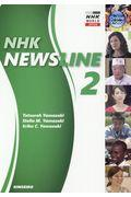 NHK NEWSLINE 2の本