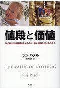 値段と価値の本