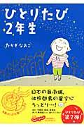 ひとりたび2年生の本