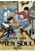 SEVEN☆STAR MEN SOUL 6の本