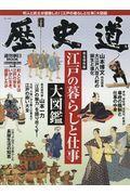 歴史道 Vol.2の本