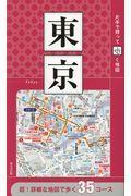 片手で持って歩く地図東京の本