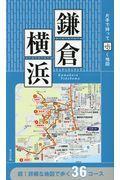 片手で持って歩く地図鎌倉・横浜の本