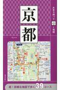 片手で持って歩く地図京都の本