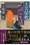 大名屋敷「謎」の生活の本