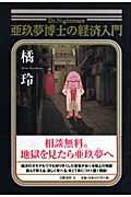 亜玖夢博士の経済入門の本