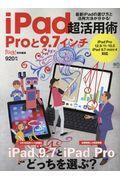 iPad超活用術Proと9.7インチの本