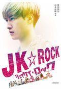 JK★ROCKの本